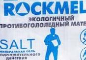 Рокмелт salt